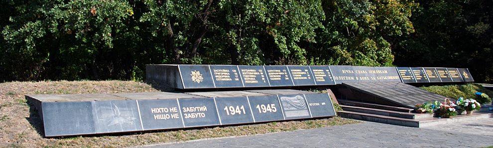 г. Яготин. Памятник погибшим землякам Яготинщины в годы войны.