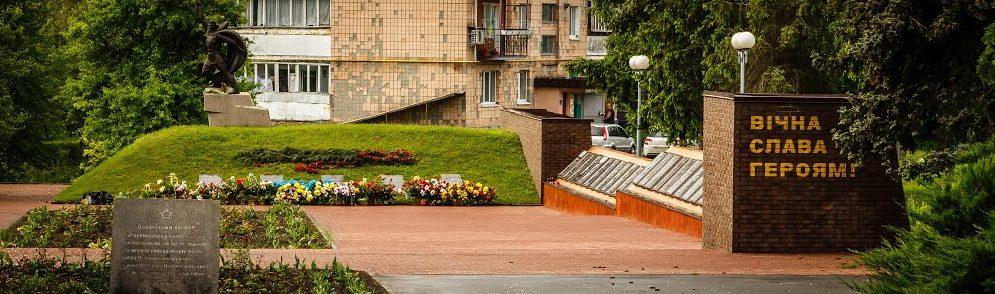 Общий вид мемориала Славы.