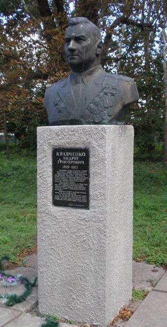 Бюст Герою Советского Союза А.Г. Кравченко.