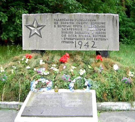 с. Погребы Броварского р-на. Памятник на окраине села, установленный в 1972 году советским разведчикам, погибшим в 1942 году.