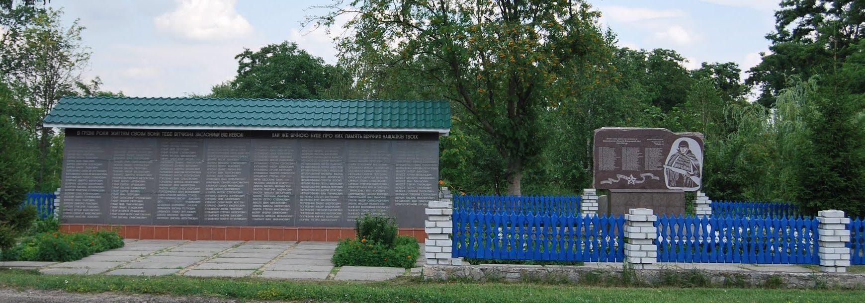с. Харьковцы Переяслав-Хмельницкого р-на. Памятник, установленный на братской могиле воинов, погибших в годы войны.