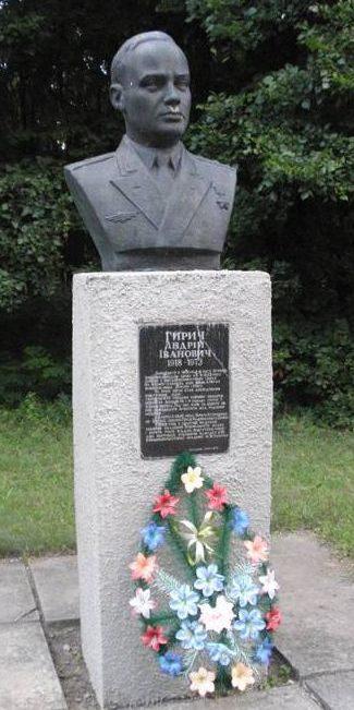 Бюст Герою Советского Союза А.И. Гиричу.