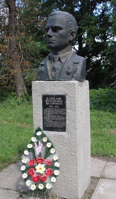 Бюст Герою Советского Союза В.Ф. Кайдашу.