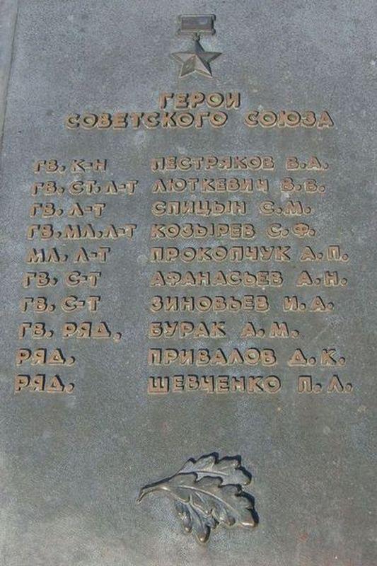Памятная доска с именами похороненных Героев Советского Союза.