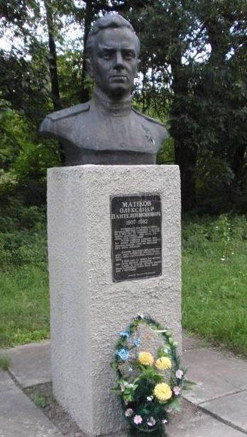 Бюст Герою Советского Союза А.П. Матикову.