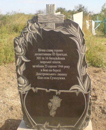 с. Сухолужье Белгород-Днестровского р-на. Братская могила на сельском кладбище, в которой захоронены десантники 83 бригады, 305 и 16 батальонов морской пехоты, погибшие 23 августа 1944 г. в бою на берегу Днестровского лимана.
