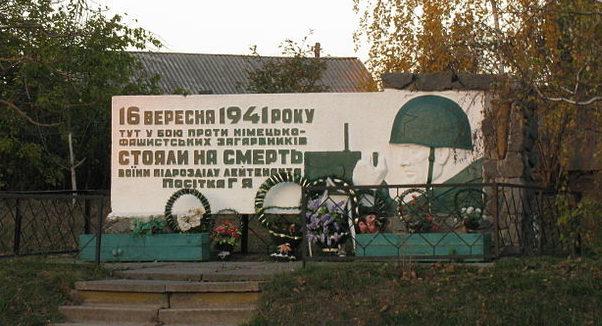 г. Яготин. Памятный знак по улице Шевченко, установленный в 1976 году в честь воинов, погибших в боях 16 ноября 1941 г.