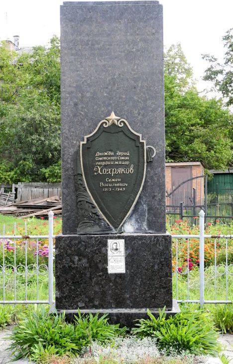 г. Васильков. Памятник в центре города, установленный в 1943 году на могиле дважды Героя Советского Союза С.В. Хохрякова.