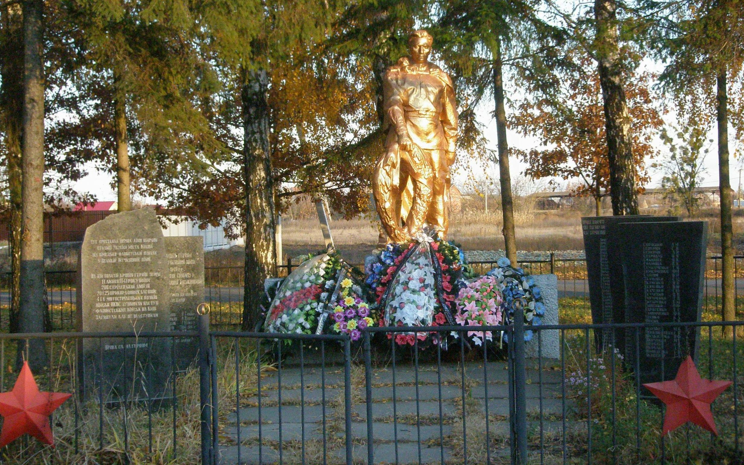 с. Белогородка Киево-Святошинского р-на. Памятник по улице Киевской установленный на братской могиле воинов, погибших во время обороны Киева в 1941 году.