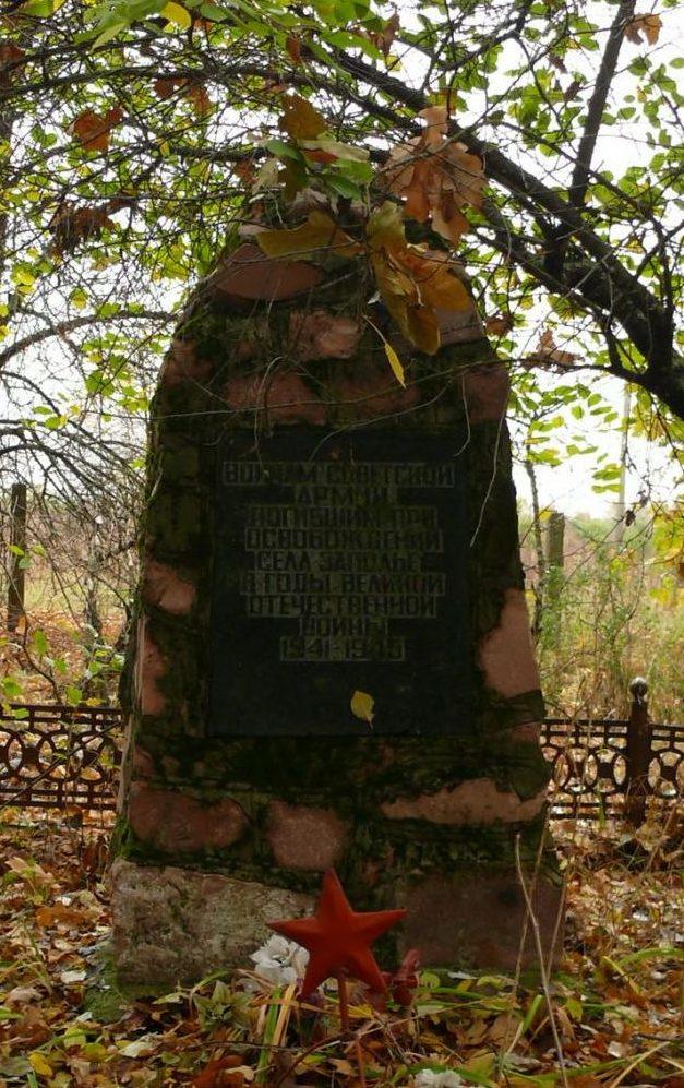 с. Заполье, Чернобыльская зона отчуждения. Памятник на братской могиле на кладбище.