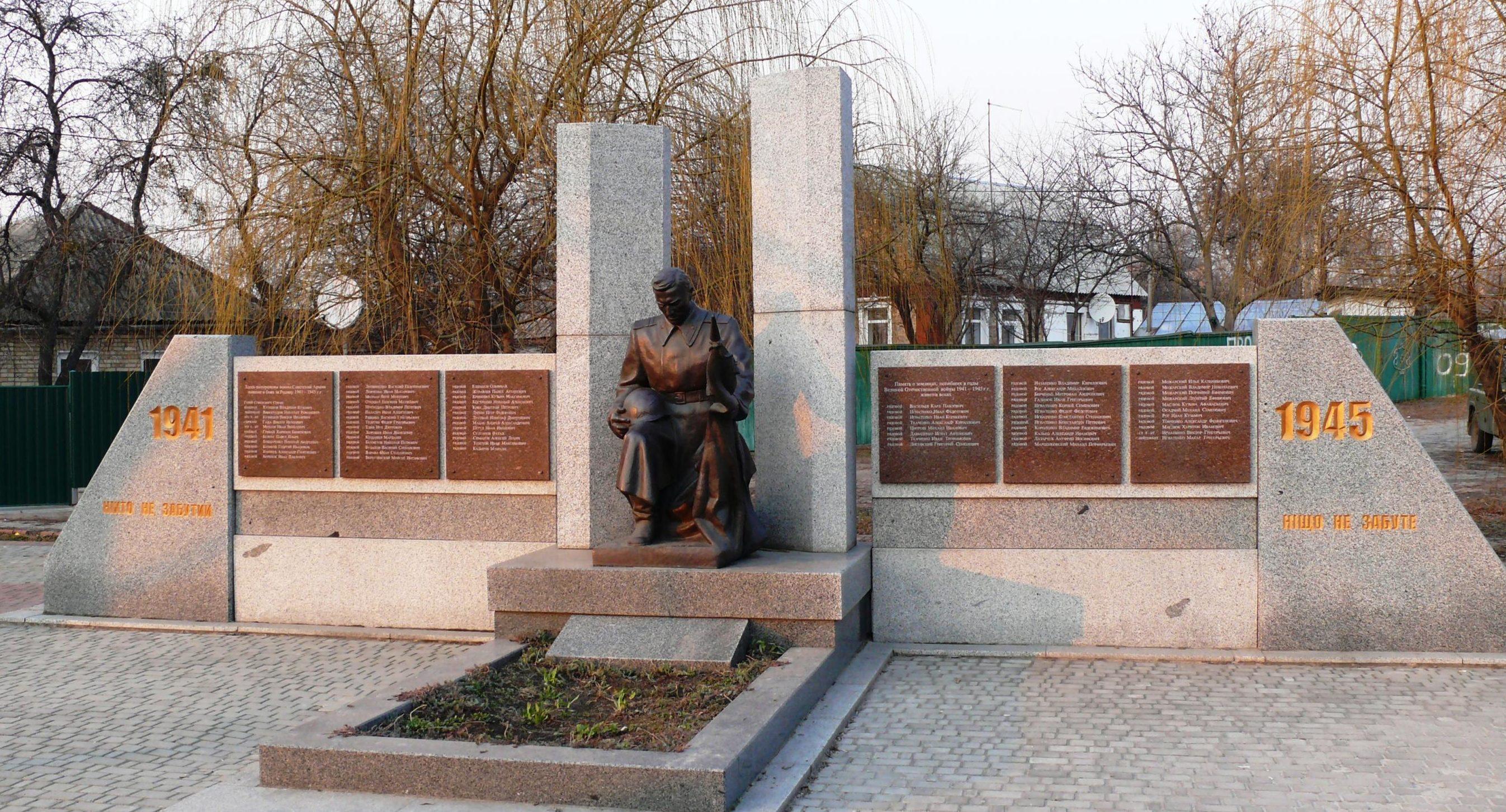с. Мостыще Макаровского р-на. Памятник, установленный на братской могиле воинов, погибших в годы войны.