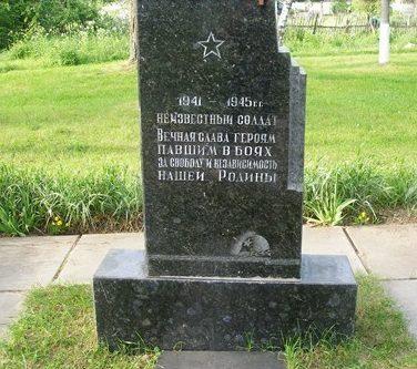 г. Васильков. Могила Неизвестному солдату в парке Березки.