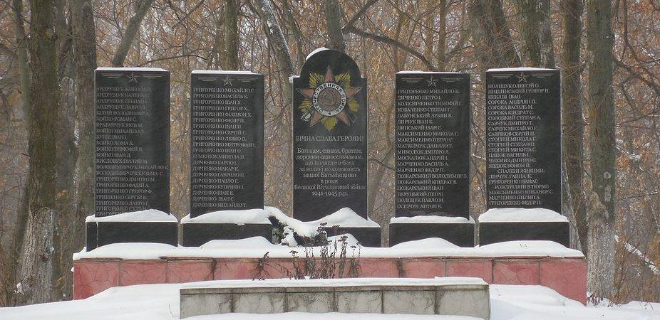 с. Миньковцы Сквирского р-на. Памятник землякам, не вернувшимся с войны.