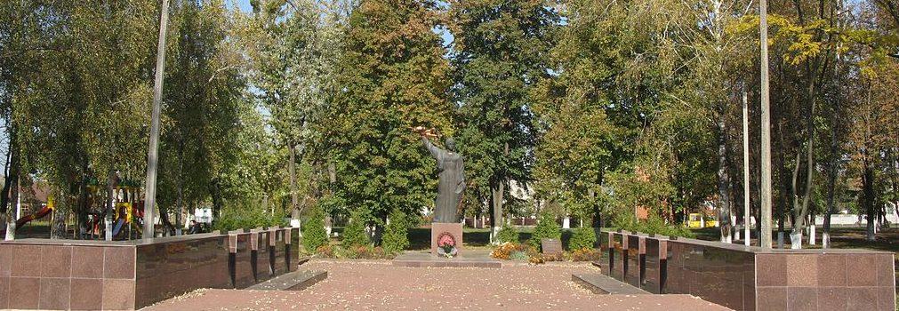 пгт. Гребенки Васильковского р-на. Памятник в парке, установленный в 1953 году на братской могиле воинов, погибших в годы войны.