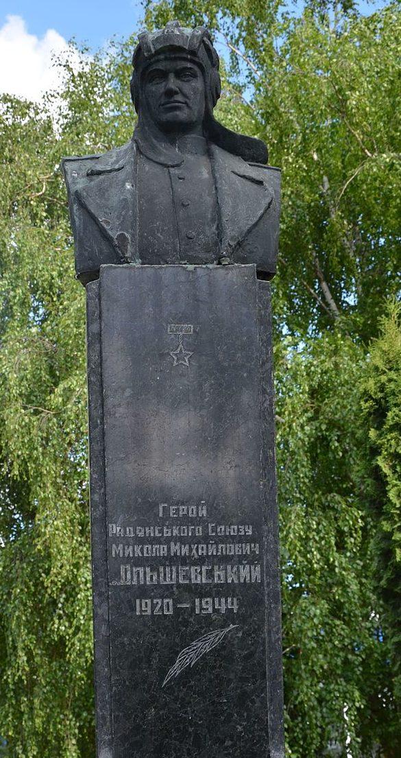 г. Сквира. Бюст Герою Советского Союза Ольшевскому М. М., установлен в 1975 году на перекрестке улиц Богачевского и К. Либкнехта.