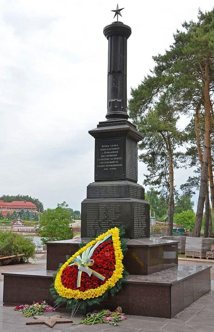 с. Ковалевка Васильковского р-на. Памятник в центре села, установленный в 1948 году на братской могиле воинов, погибших в годы войны.