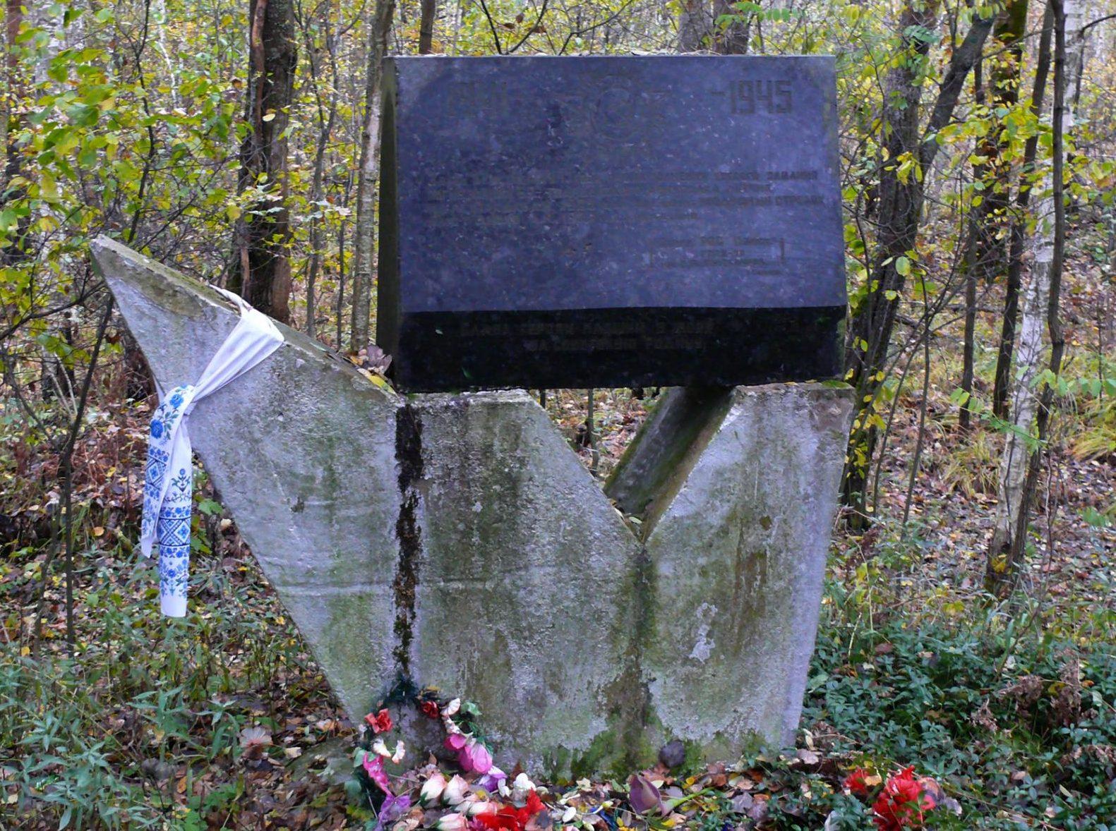 х. Коцюбинский, Чернобыльская зона отчуждения. Памятный знак на месте гибели экипажа 59-го Гвардейского авиаполка 3 октября 1943 года.
