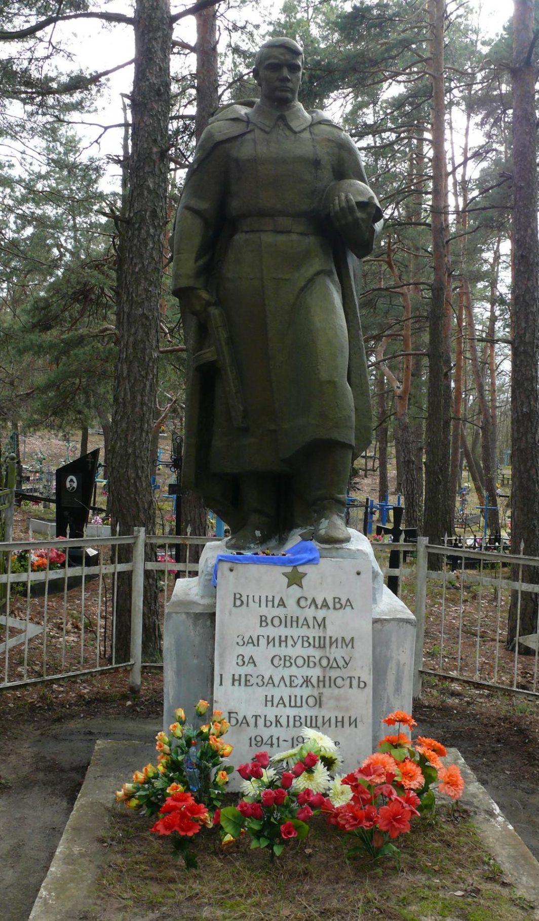 с. Куповатое, Чернобыльская зона отчуждения. Памятник на кладбище, установленный на братской могиле воинов погибших в годы войны.
