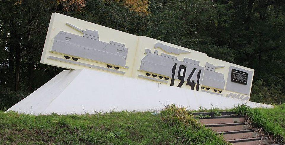 Памятный знак «Бронепоезд».