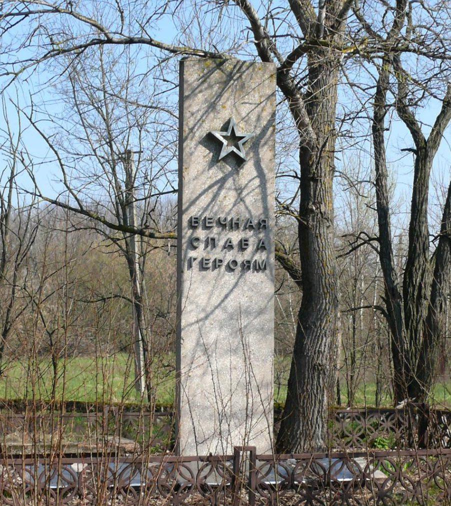 с. Нагорцы, Чернобыльская зона отчуждения. Братская могила воинов, погибших в годы войны.