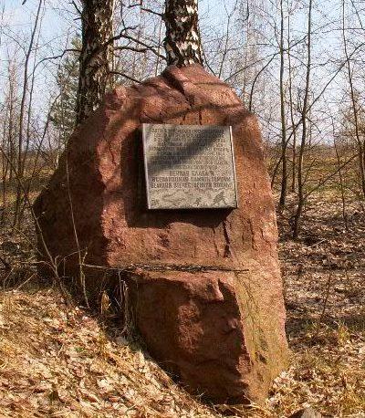 г. Припять Памятный знак воинам 8-й стрелковой дивизии.