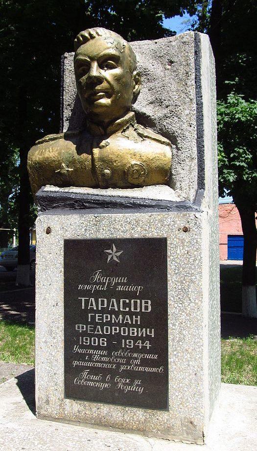 г. Подольск. Могила генерал-майора Тарасова Г.Ф. - командира объединения, которое освобождало город.