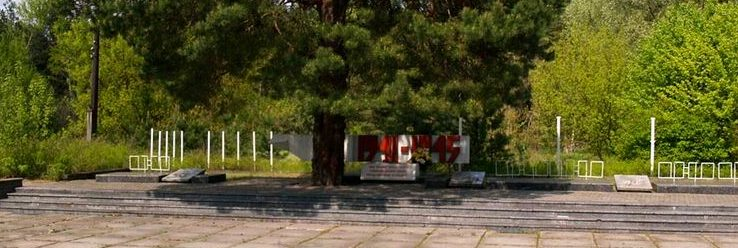 с. Янов г. Припять. Мемориал воинам, погибшим в годы войны. Здесь же находятся могилы Героев Советского Союза Лазарева Е.И и Огнева А.Г.