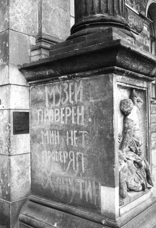 Проверено – мин нет. 1945 г.
