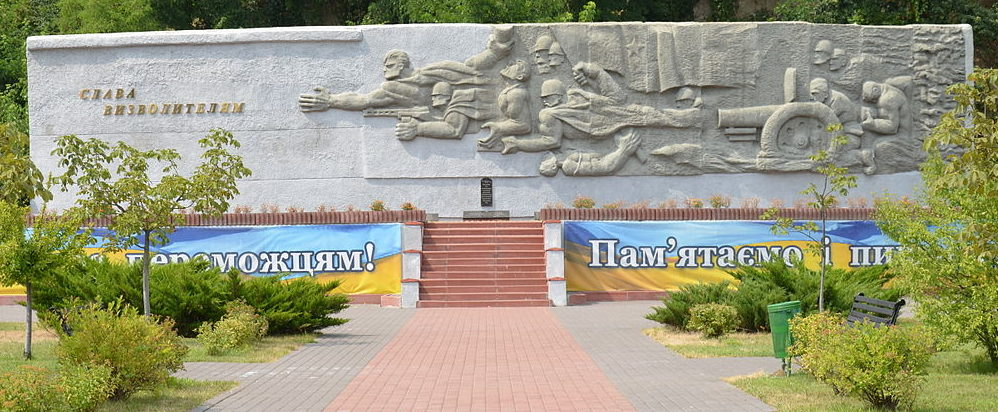г. Вышгород. Памятный знак на набережной, установленный в 1979 году, в честь воинов 167-й стрелковой дивизии. Архитектор - В.В. Климик.
