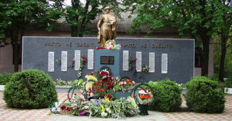 г. Рени. Памятник в парке Победы воинам, погибшим в годы войны.