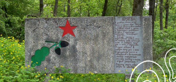 пгт. Саврань. Памятник партизанам, установленный на околице поселка в 1970 году на месте базирования партизанского отряда «Буревестник».