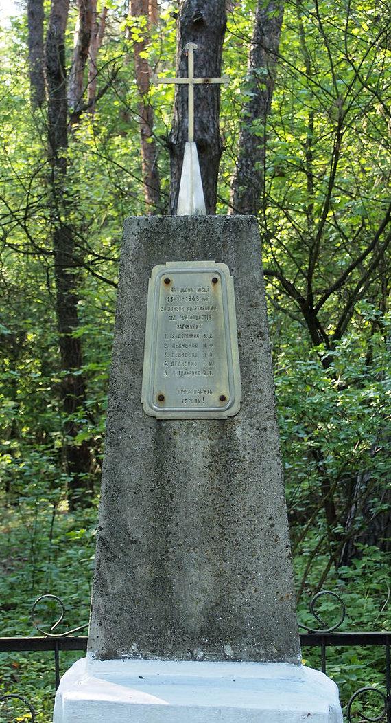 с. Дорогинка Фастовского района. Памятник подпольщикам, погибшим в годы войны.
