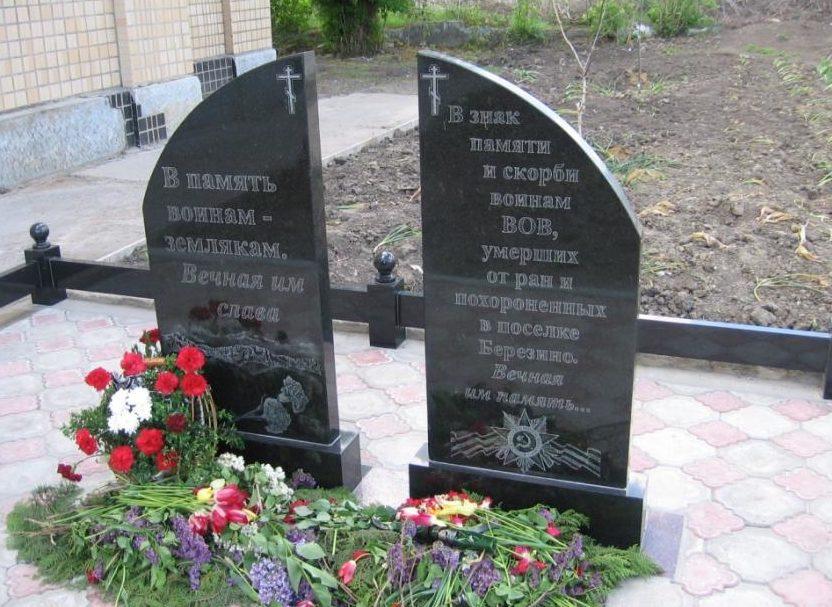 пгт. Березино Тарутинского р-на. Памятник, установленный на братской могиле, в которой захоронено 83 воина, погибших в годы войны.
