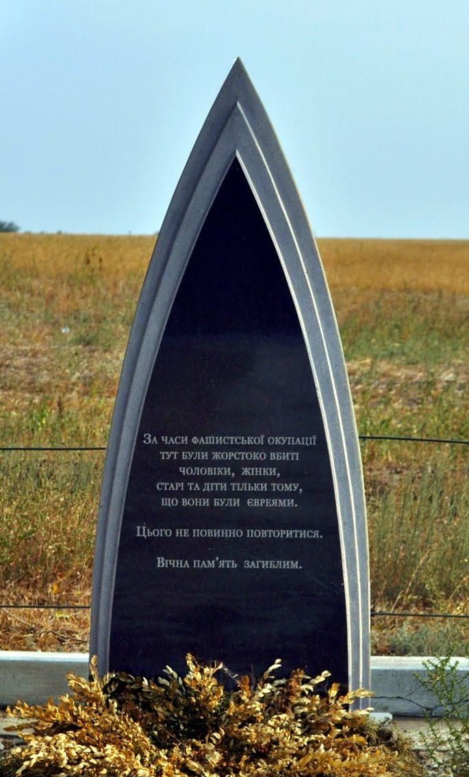 с. Борисовка Татарбунарского р-на. Памятник, погибшим в Холокост.