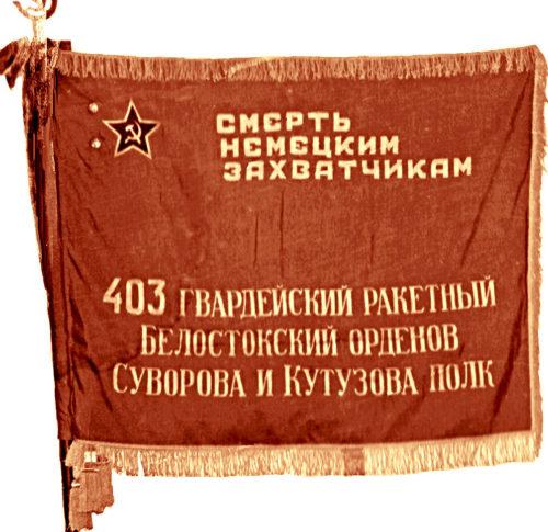 Образцы некоторых боевых знамен периода Второй мировой войны.