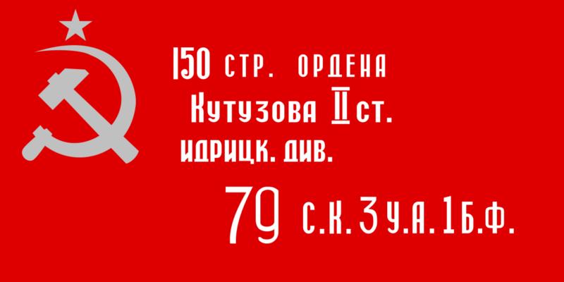 Эскиз Знамени Победы, после «доработки» политработниками.