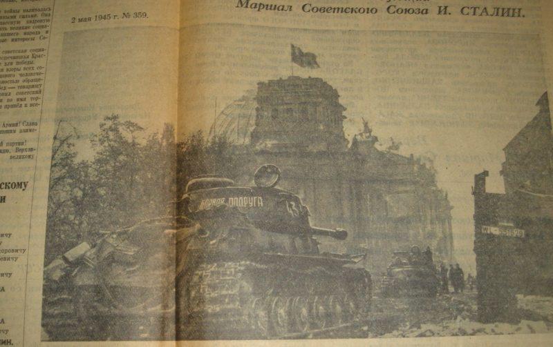 Газета «Правда» от 3 мая 1945 г. со «Знаменем Победы».