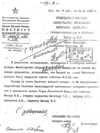 Письмо Института военной истории.