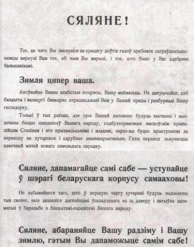 Листовки для белорусов