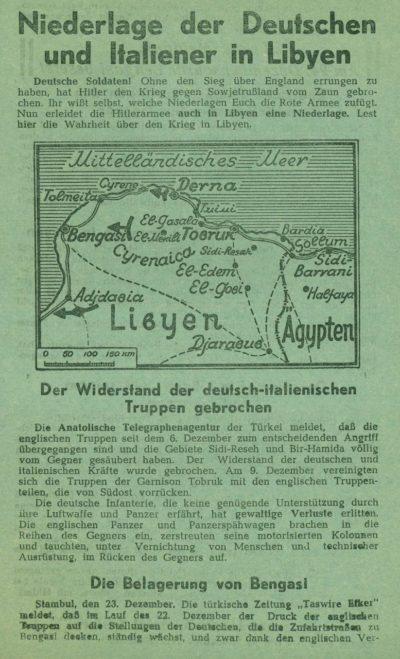 Листовки для немцев