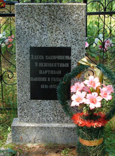 д. Майск Белыничского р-на. Братская могила, в которой похоронено 9 неизвестных советских воинов.