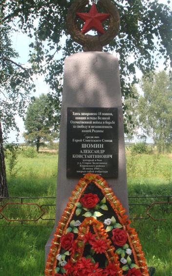 д. Хвойница Кировского р-на. Памятник, установлен на братской могиле, в которой похоронено 18 советских воина, в т.ч. 9 неизвестных, погибших в годы войны.