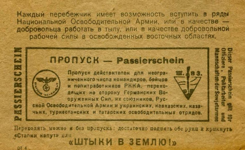 Образцы немецких листовок.