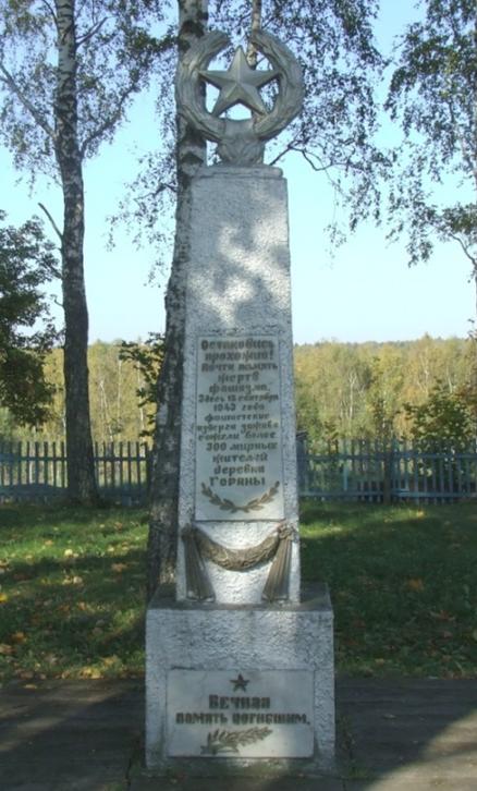 д. Горяны Могилевского р-на. Братская могила, в которой захоронено 300 мирных жителей.