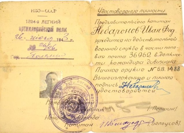 Удостоверение личности командира дивизиона. 1943 г.