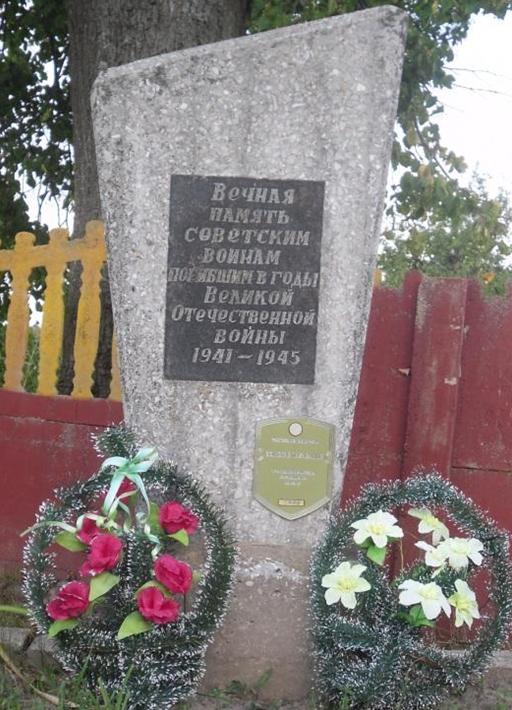 д. Андраны Мстиславского р-на. Памятник установлен в 1984 году в память о погибших в годы войны.