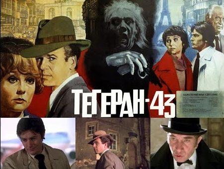 Постер фильма «Тегеран-43».