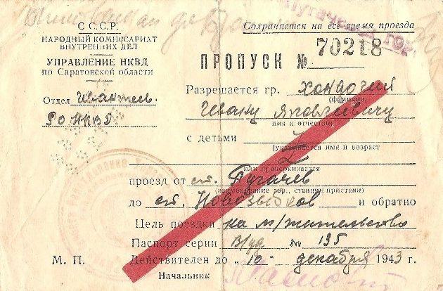 Пропуск на проезд. Саратовская обл. 1943 г.