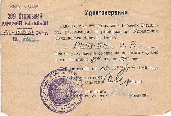 Увольнительное удостоверение 289 отдельного рабочего батальона.