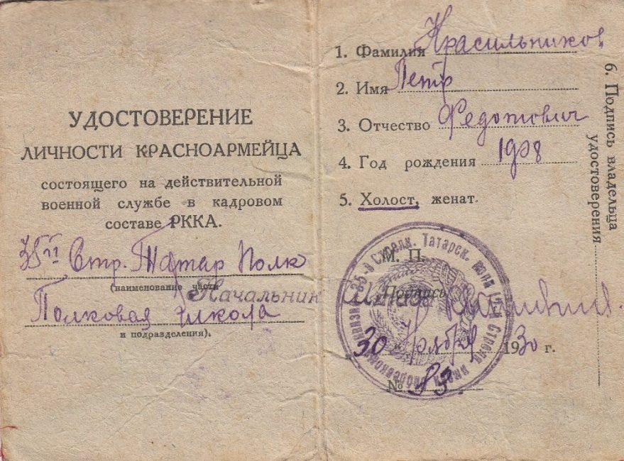 Удостоверения личности красноармейца до 1940 г.